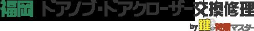 福岡 ドアノブ・ドアクローザー交換修理