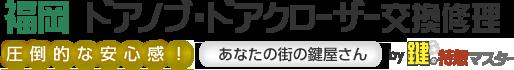 福岡 ドアノブ・ドアクローザー交換修理by鍵の特急マスター