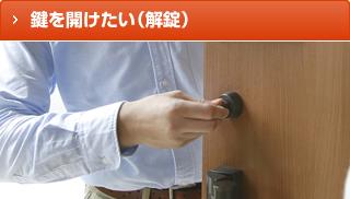 鍵を開けたい